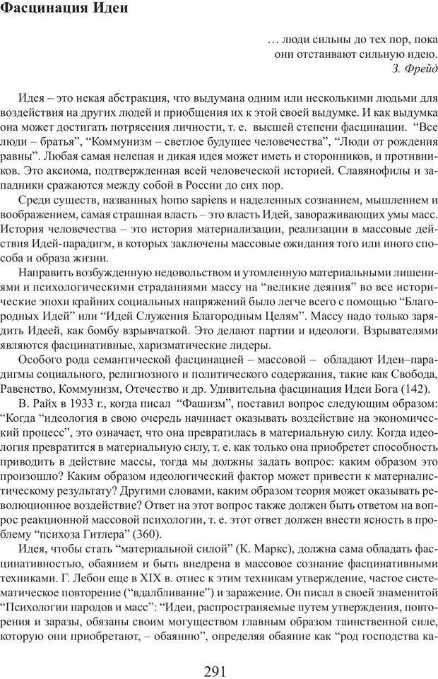 PDF. Фасцинология. Соковнин В. М. Страница 290. Читать онлайн