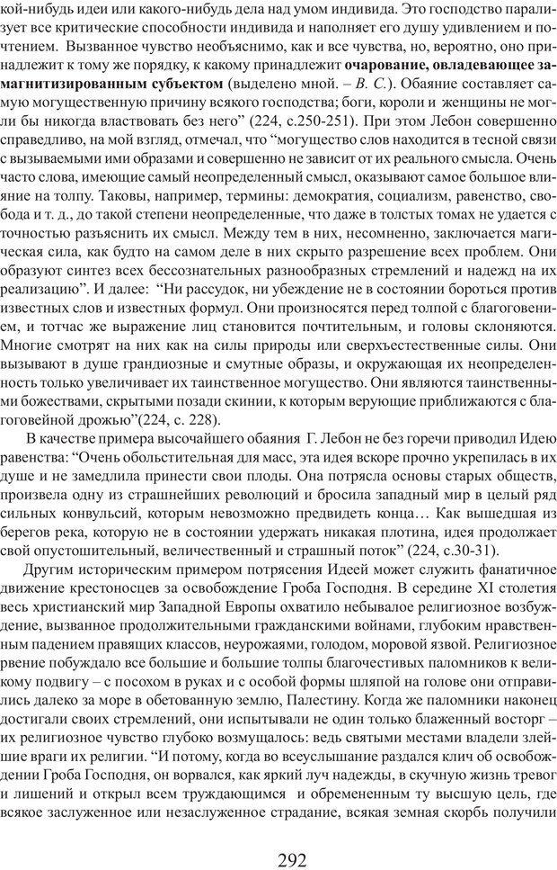 PDF. Фасцинология. Соковнин В. М. Страница 291. Читать онлайн