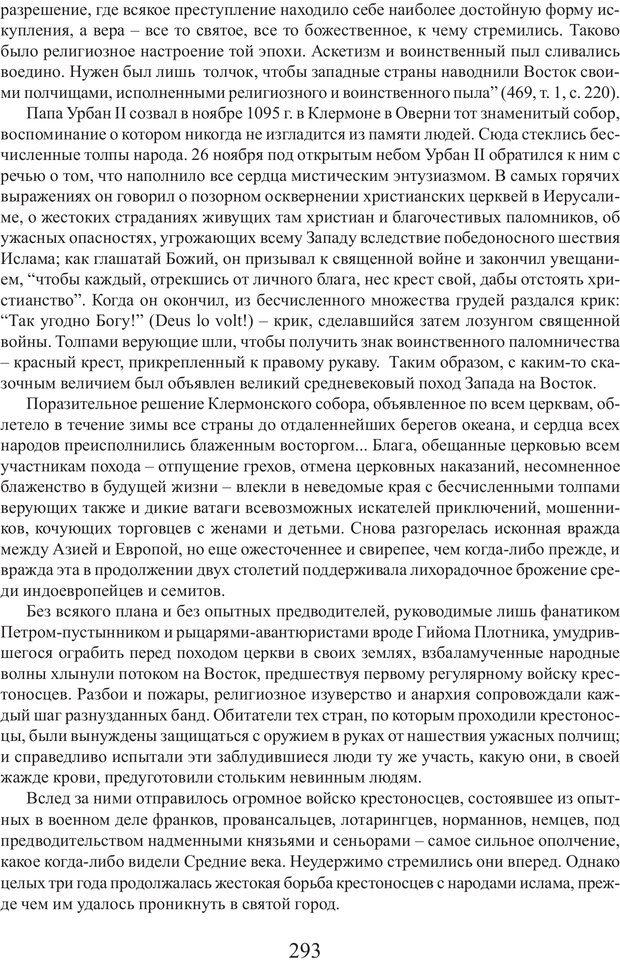 PDF. Фасцинология. Соковнин В. М. Страница 292. Читать онлайн