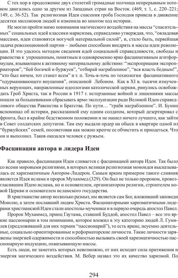 PDF. Фасцинология. Соковнин В. М. Страница 293. Читать онлайн