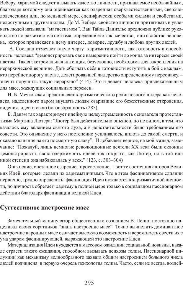 PDF. Фасцинология. Соковнин В. М. Страница 294. Читать онлайн