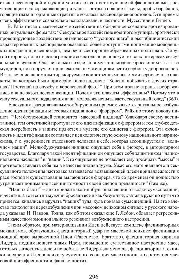 PDF. Фасцинология. Соковнин В. М. Страница 295. Читать онлайн