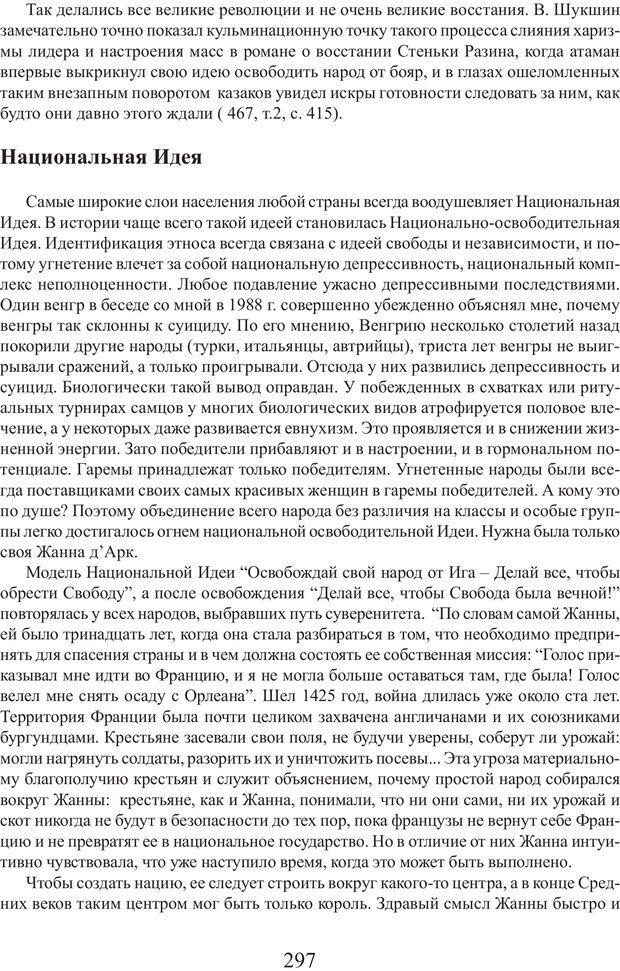 PDF. Фасцинология. Соковнин В. М. Страница 296. Читать онлайн
