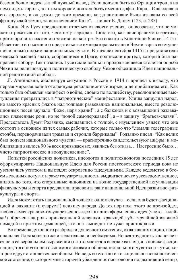 PDF. Фасцинология. Соковнин В. М. Страница 297. Читать онлайн