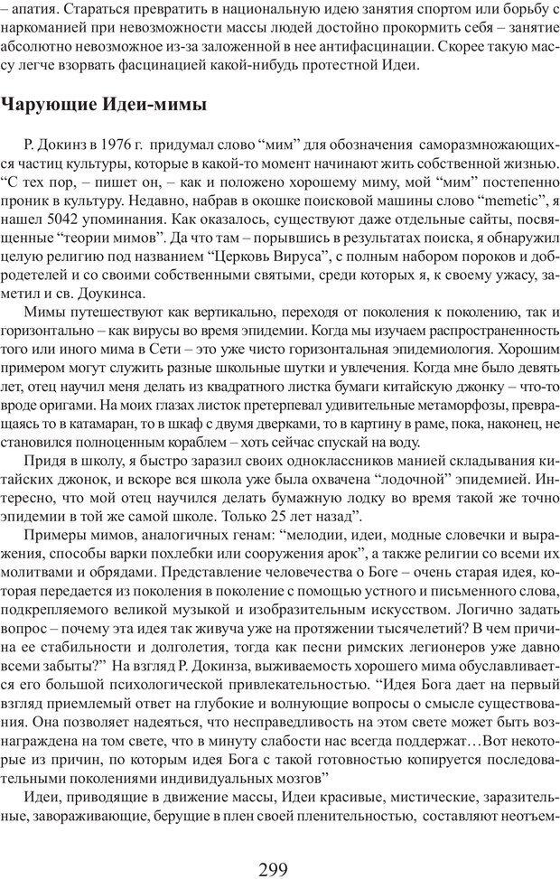 PDF. Фасцинология. Соковнин В. М. Страница 298. Читать онлайн