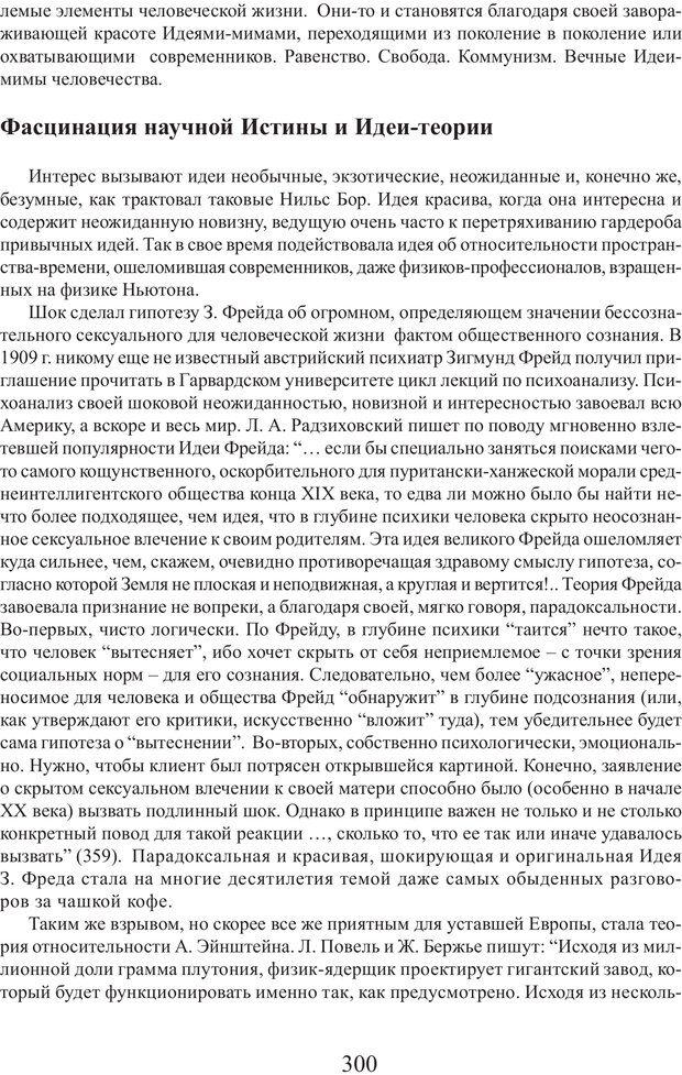 PDF. Фасцинология. Соковнин В. М. Страница 299. Читать онлайн