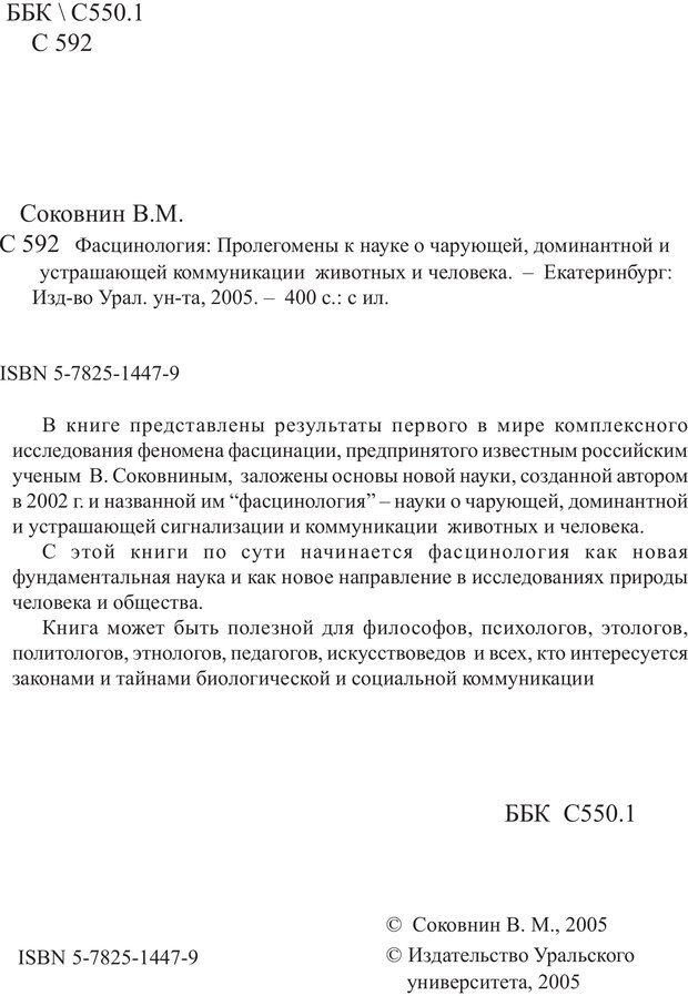 PDF. Фасцинология. Соковнин В. М. Страница 3. Читать онлайн
