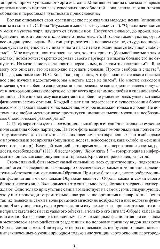 PDF. Фасцинология. Соковнин В. М. Страница 30. Читать онлайн
