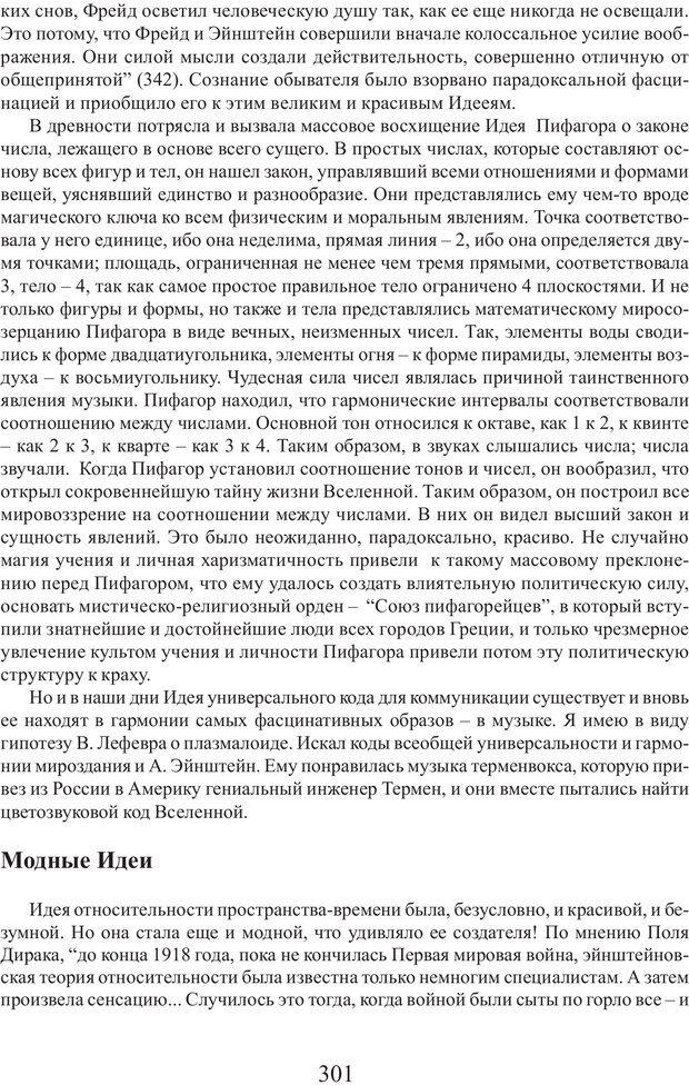 PDF. Фасцинология. Соковнин В. М. Страница 300. Читать онлайн