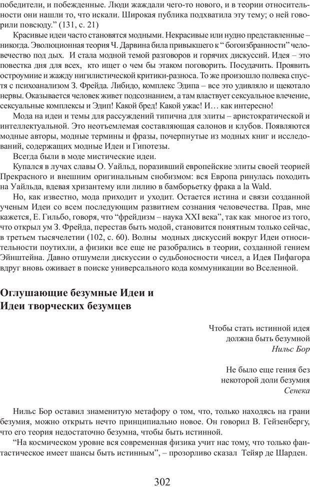 PDF. Фасцинология. Соковнин В. М. Страница 301. Читать онлайн