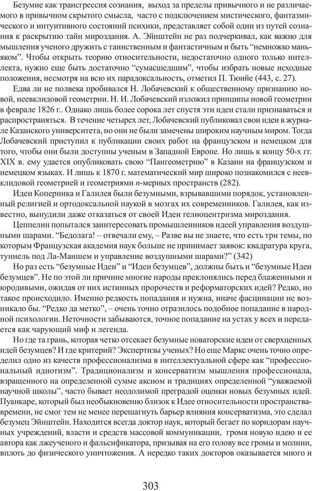 PDF. Фасцинология. Соковнин В. М. Страница 302. Читать онлайн