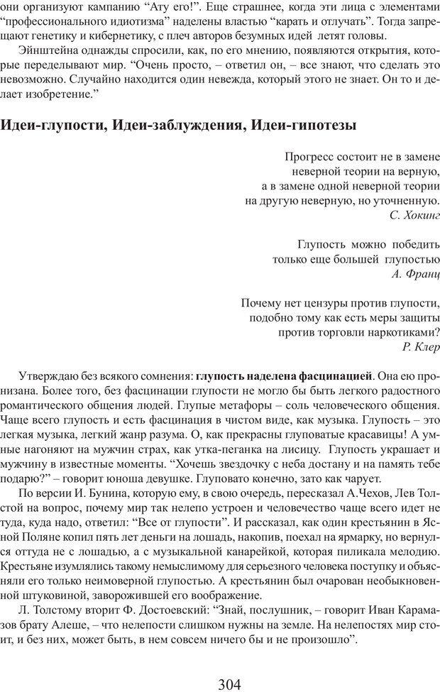 PDF. Фасцинология. Соковнин В. М. Страница 303. Читать онлайн