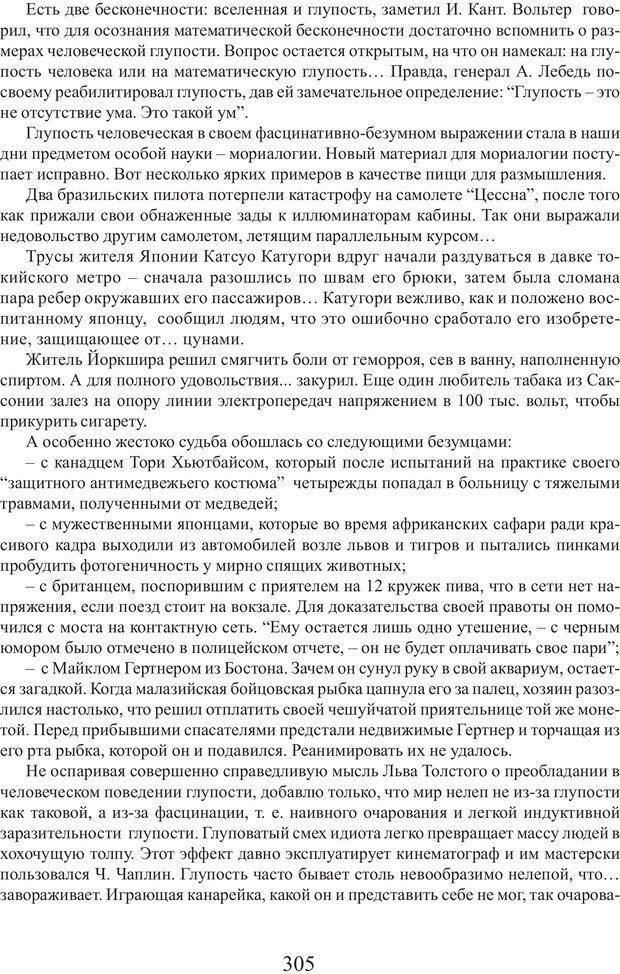 PDF. Фасцинология. Соковнин В. М. Страница 304. Читать онлайн