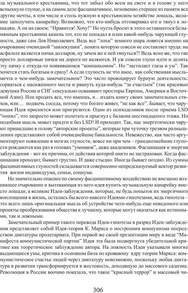 PDF. Фасцинология. Соковнин В. М. Страница 305. Читать онлайн