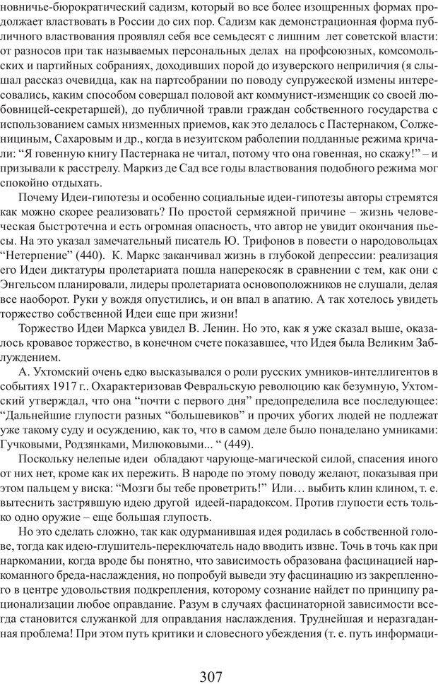 PDF. Фасцинология. Соковнин В. М. Страница 306. Читать онлайн