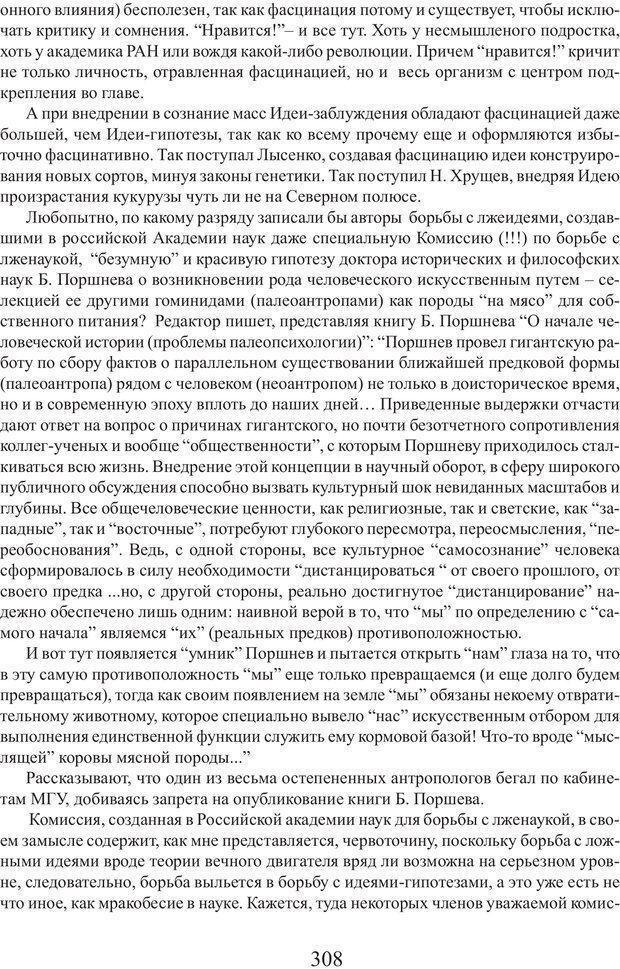 PDF. Фасцинология. Соковнин В. М. Страница 307. Читать онлайн