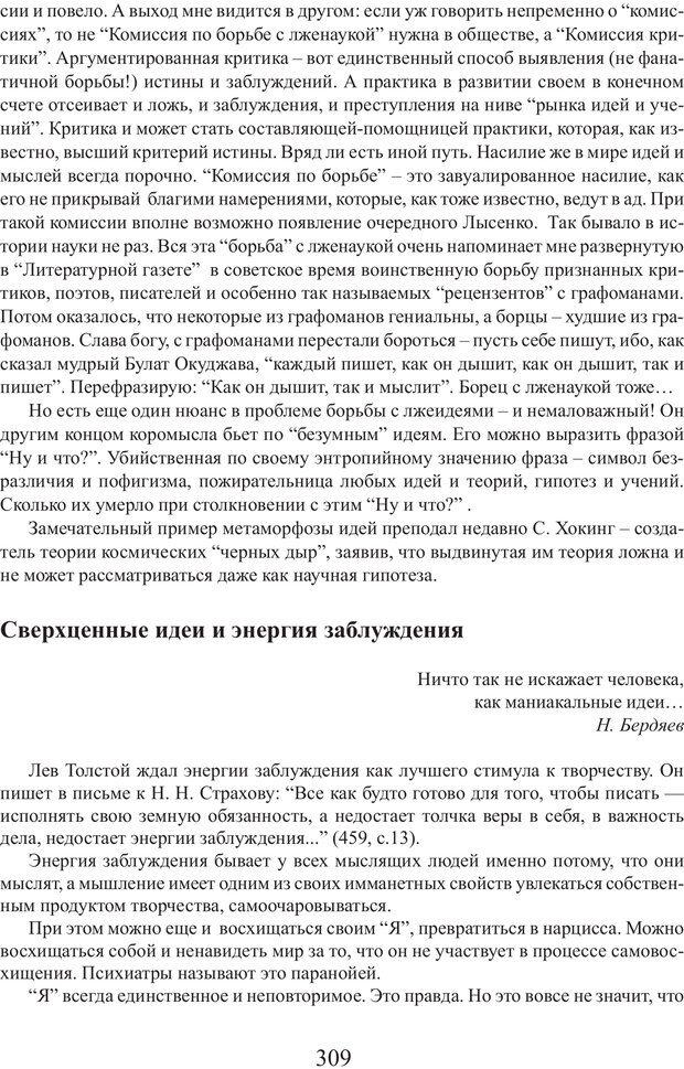 PDF. Фасцинология. Соковнин В. М. Страница 308. Читать онлайн
