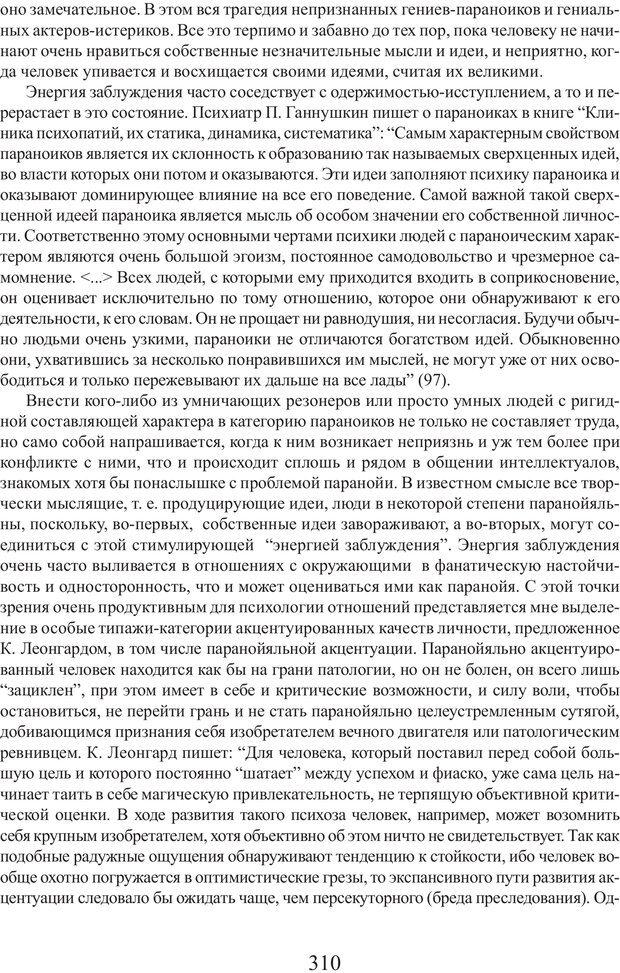 PDF. Фасцинология. Соковнин В. М. Страница 309. Читать онлайн