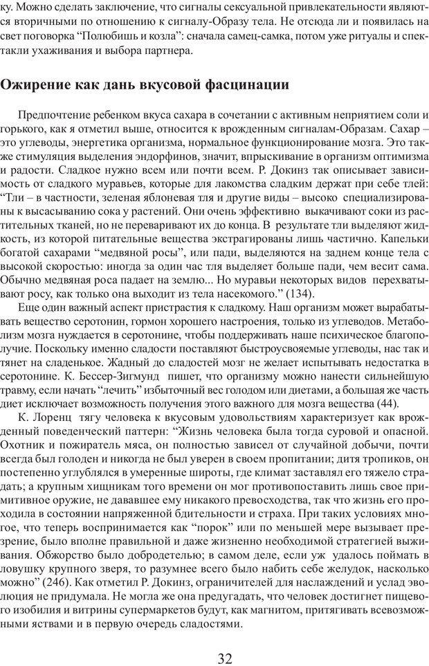 PDF. Фасцинология. Соковнин В. М. Страница 31. Читать онлайн