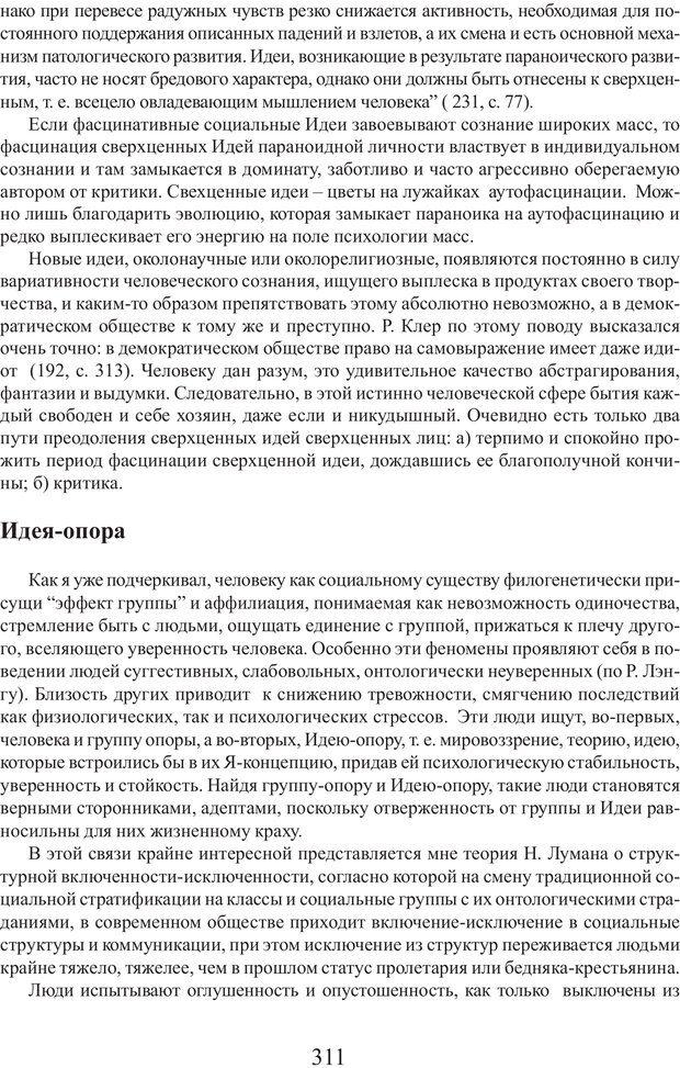 PDF. Фасцинология. Соковнин В. М. Страница 310. Читать онлайн