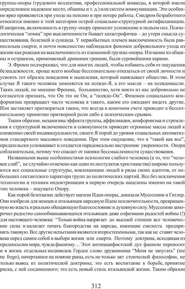 PDF. Фасцинология. Соковнин В. М. Страница 311. Читать онлайн