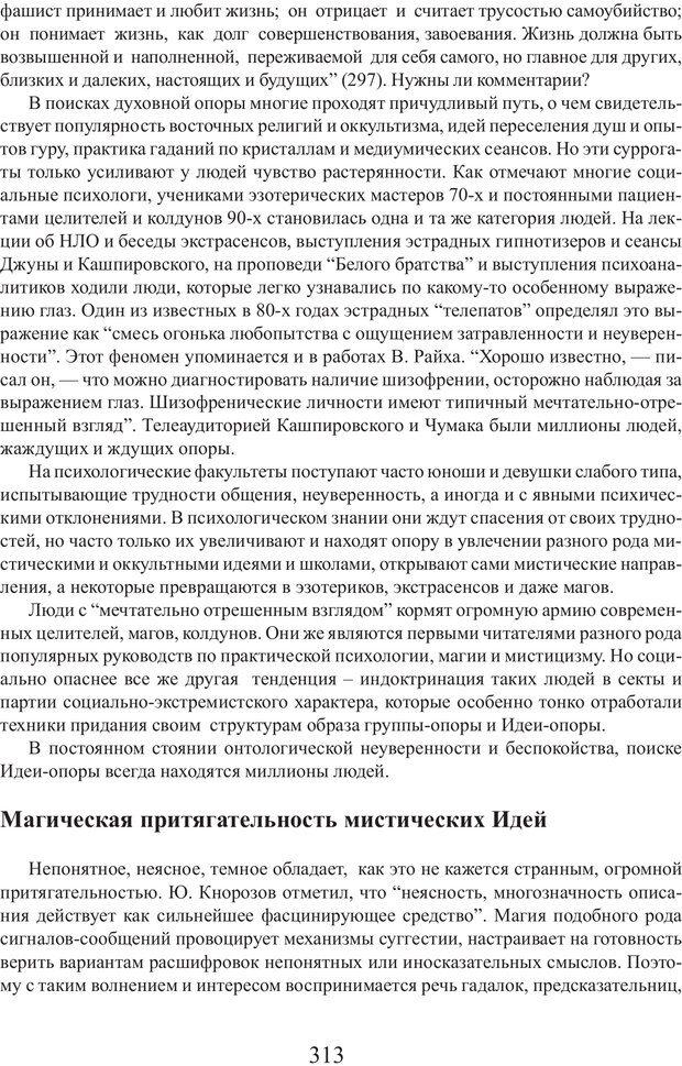 PDF. Фасцинология. Соковнин В. М. Страница 312. Читать онлайн