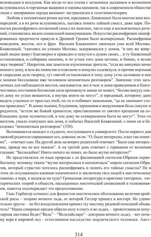 PDF. Фасцинология. Соковнин В. М. Страница 313. Читать онлайн
