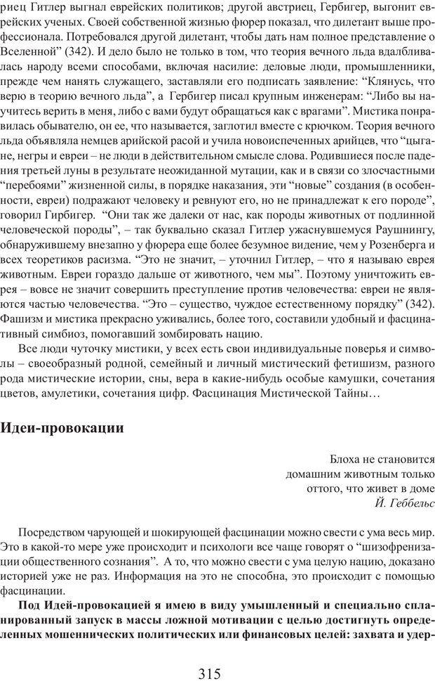 PDF. Фасцинология. Соковнин В. М. Страница 314. Читать онлайн