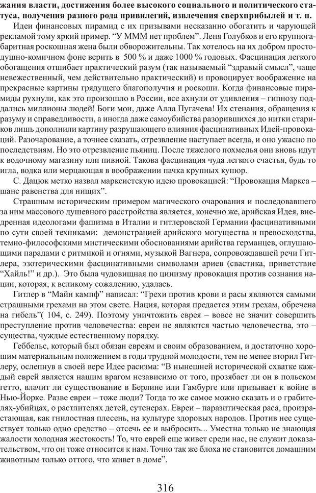 PDF. Фасцинология. Соковнин В. М. Страница 315. Читать онлайн