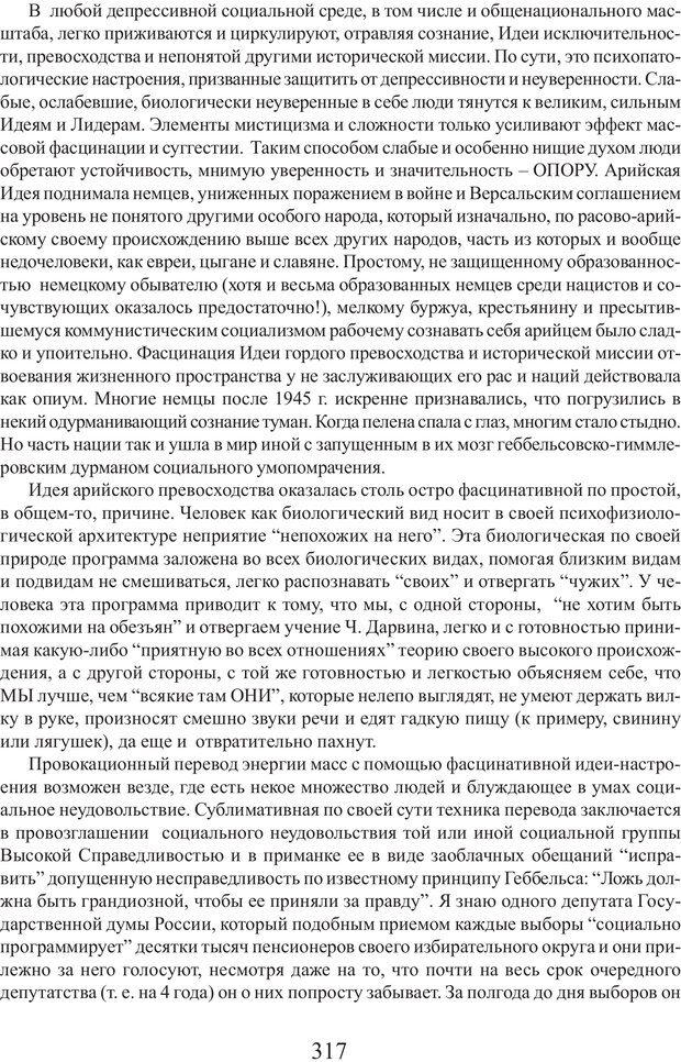 PDF. Фасцинология. Соковнин В. М. Страница 316. Читать онлайн