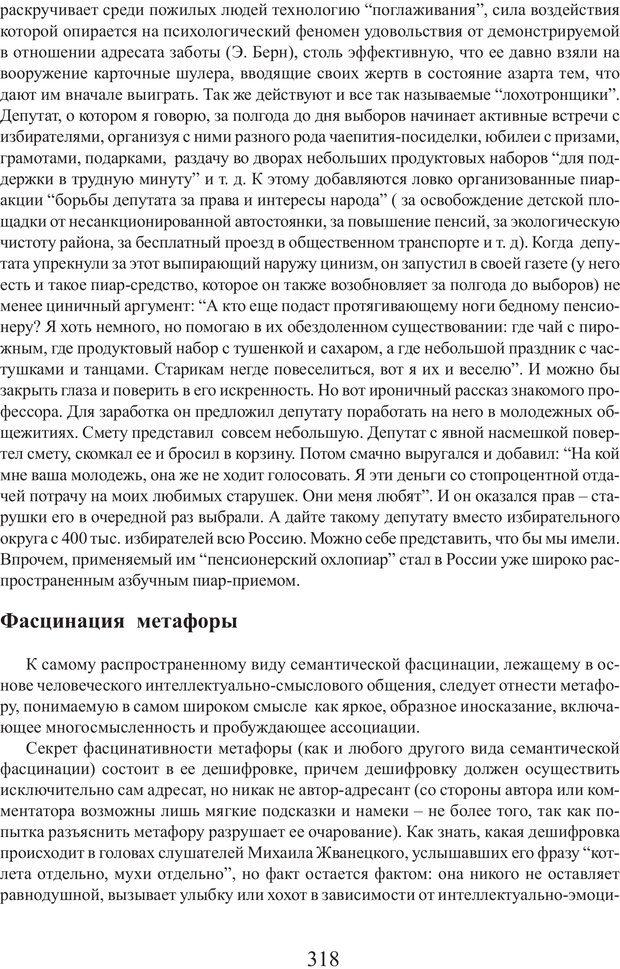 PDF. Фасцинология. Соковнин В. М. Страница 317. Читать онлайн