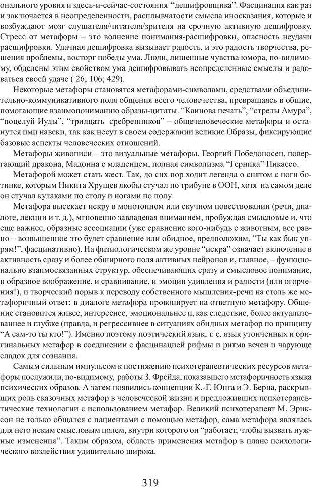 PDF. Фасцинология. Соковнин В. М. Страница 318. Читать онлайн