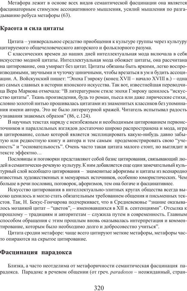 PDF. Фасцинология. Соковнин В. М. Страница 319. Читать онлайн