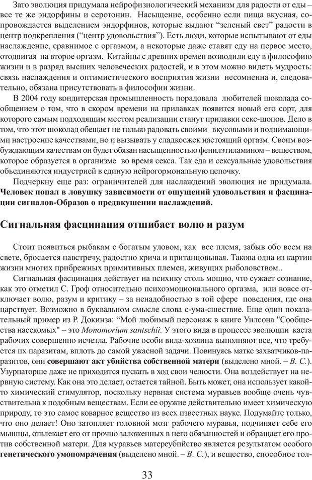 PDF. Фасцинология. Соковнин В. М. Страница 32. Читать онлайн