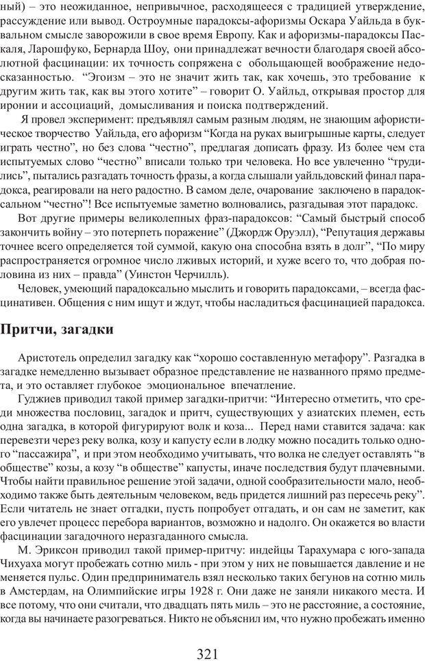 PDF. Фасцинология. Соковнин В. М. Страница 320. Читать онлайн