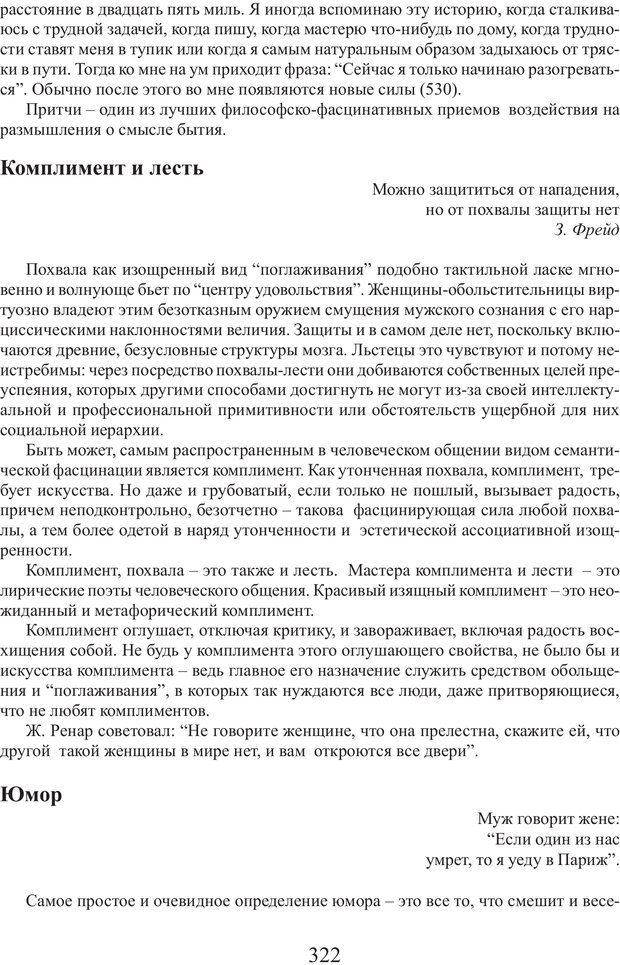 PDF. Фасцинология. Соковнин В. М. Страница 321. Читать онлайн