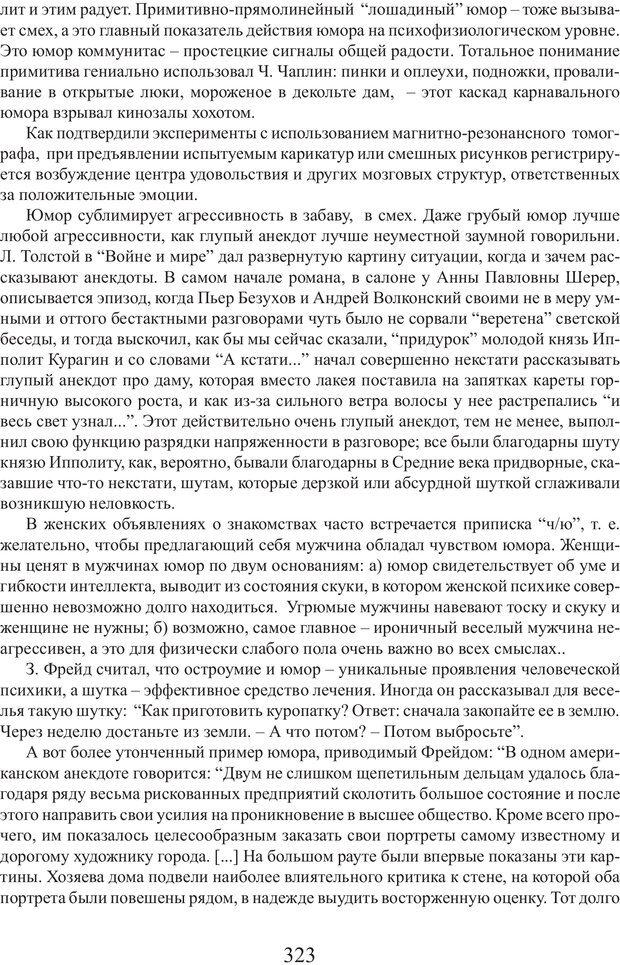 PDF. Фасцинология. Соковнин В. М. Страница 322. Читать онлайн