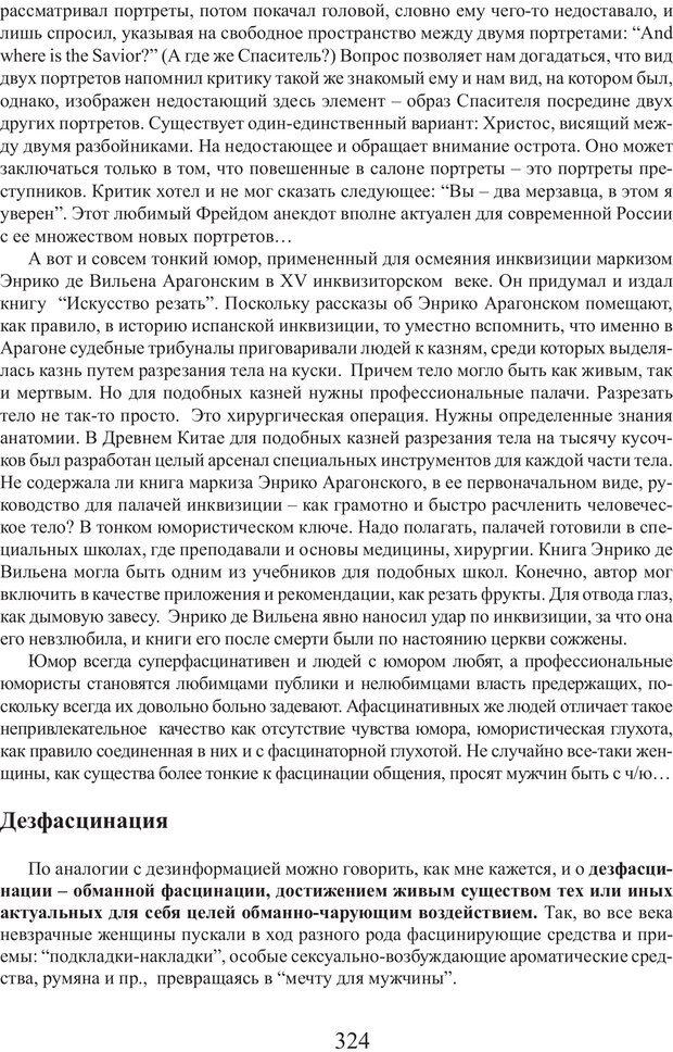 PDF. Фасцинология. Соковнин В. М. Страница 323. Читать онлайн