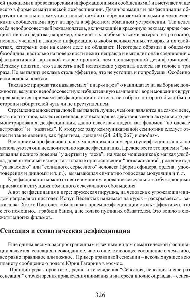 PDF. Фасцинология. Соковнин В. М. Страница 325. Читать онлайн