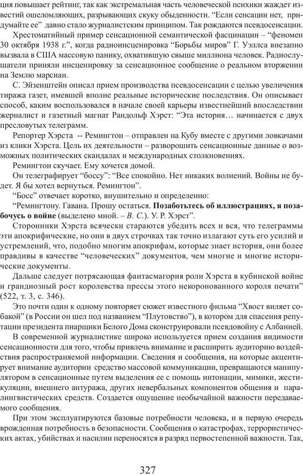 PDF. Фасцинология. Соковнин В. М. Страница 326. Читать онлайн
