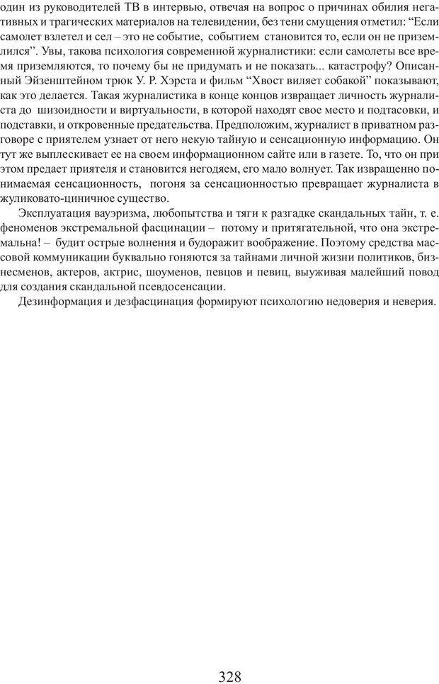 PDF. Фасцинология. Соковнин В. М. Страница 327. Читать онлайн