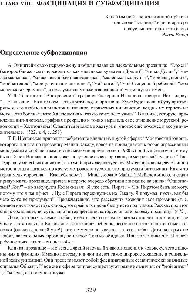 PDF. Фасцинология. Соковнин В. М. Страница 328. Читать онлайн