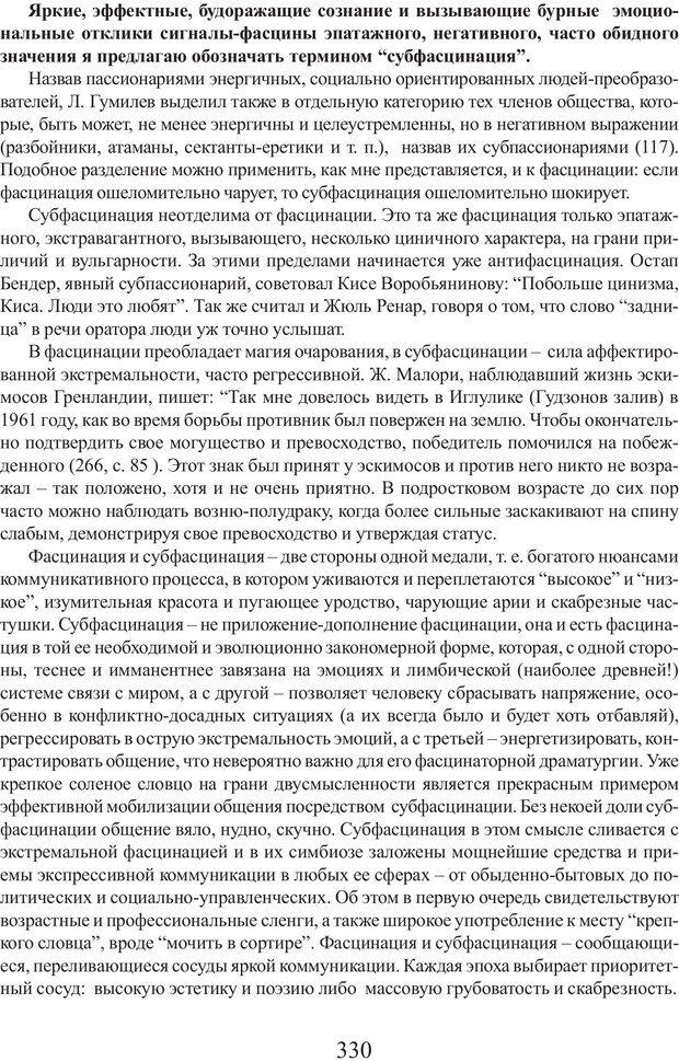 PDF. Фасцинология. Соковнин В. М. Страница 329. Читать онлайн