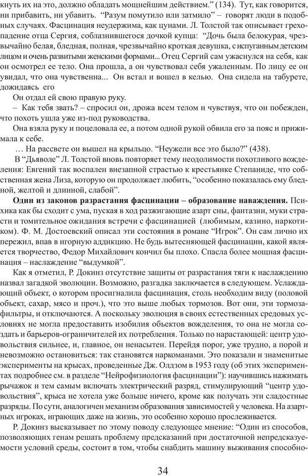 PDF. Фасцинология. Соковнин В. М. Страница 33. Читать онлайн