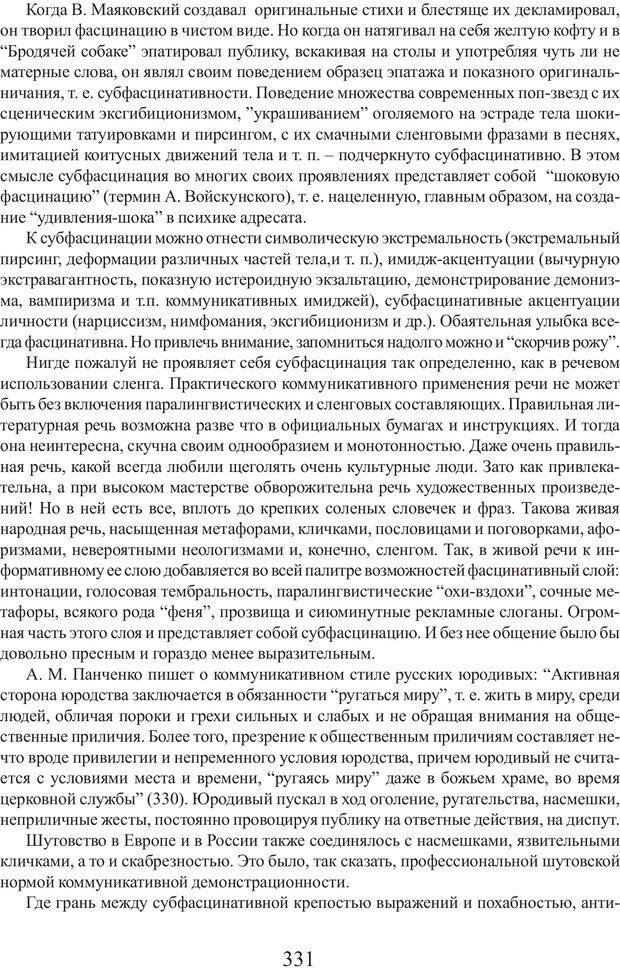 PDF. Фасцинология. Соковнин В. М. Страница 330. Читать онлайн