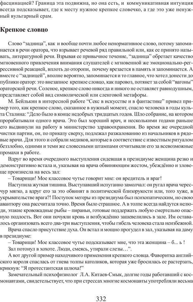 PDF. Фасцинология. Соковнин В. М. Страница 331. Читать онлайн