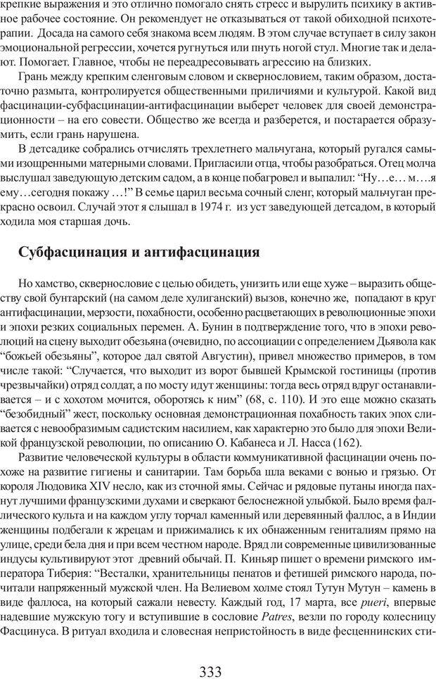PDF. Фасцинология. Соковнин В. М. Страница 332. Читать онлайн