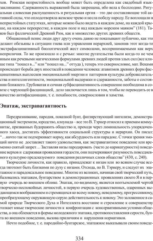 PDF. Фасцинология. Соковнин В. М. Страница 333. Читать онлайн