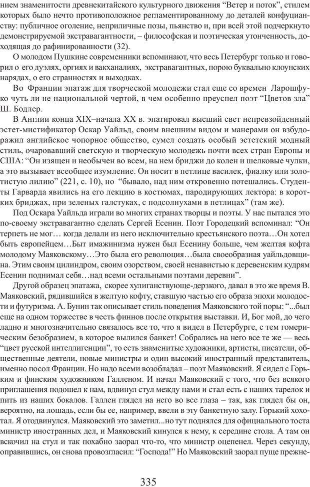 PDF. Фасцинология. Соковнин В. М. Страница 334. Читать онлайн