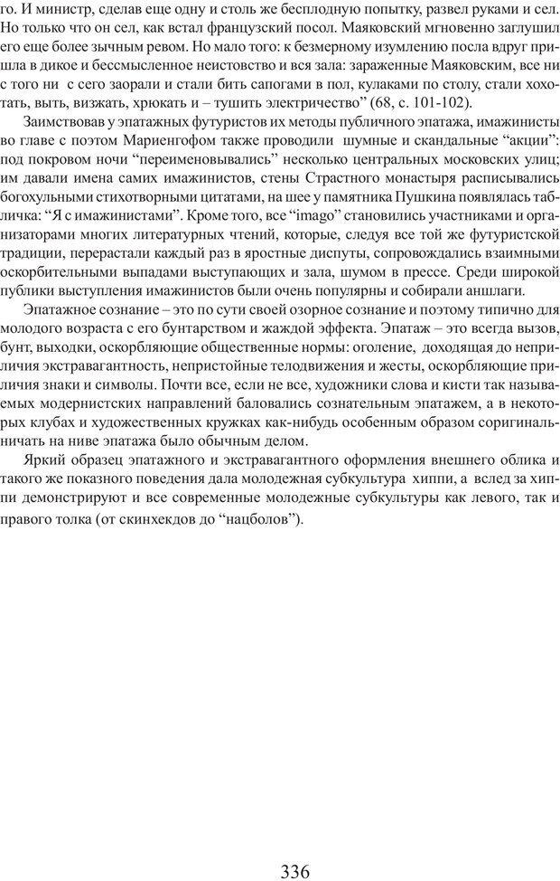 PDF. Фасцинология. Соковнин В. М. Страница 335. Читать онлайн